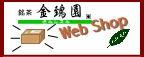 お茶の店.com - 金鵄園WebShopへ