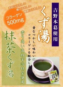 画像4: 抹茶くず湯(葛湯)(お得な30袋セット)