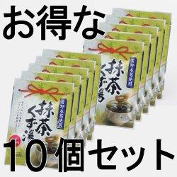 画像1: 抹茶くず湯(葛湯)(お得な10袋セット)