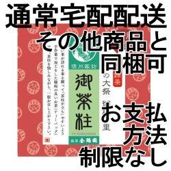 画像1: 御茶柱・必勝の願い(茶柱が立つお茶)(通常配送)