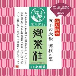 画像2: 御茶柱・恋愛成就(茶柱が立つお茶)(送料を抑えた郵便レター配送・8個まで)8M