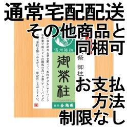 画像1: 御茶柱・木目(茶柱が立つお茶)(通常配送)