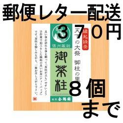 画像1: 御茶柱・木目(茶柱が立つお茶)(送料を抑えた郵便レター配送・8個まで)8M