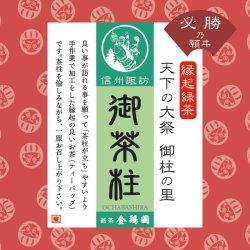 画像2: 御茶柱・必勝の願い(茶柱が立つお茶)(送料を抑えた郵便レター配送・8個まで)8M