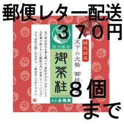 画像1: 御茶柱・必勝の願い(茶柱が立つお茶)(送料を抑えた郵便レター配送・8個まで)8M