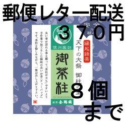 画像1: 御茶柱・安全の願い(茶柱が立つお茶)(送料を抑えた郵便レター配送・8個まで)8M