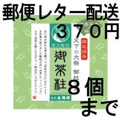画像1: 御茶柱・健康長寿(茶柱が立つお茶)(送料を抑えた郵便レター配送・8個まで)8M
