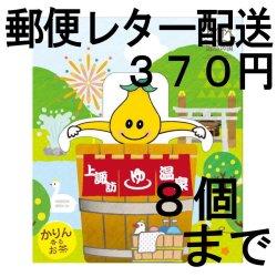 画像1: 花梨はちみつ焙じ茶2P(諏訪かりんちゃん)(送料を抑えた郵便レター配送・8個まで)8M
