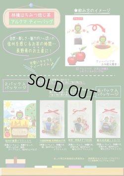 画像2: 林檎はちみつ焙じ茶5P(長野県アルクマ新幹線)