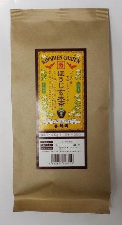 画像1: ほうじ玄米茶125g(2M)