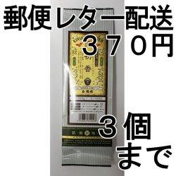 画像1: 煎茶(初香)100g(送料を抑えた郵便レター配送・3本まで)3M