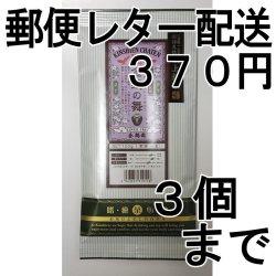画像1: 煎茶 金鵄の舞(献上銘茶) 100g(送料を抑えた郵便レター配送・3本まで)3M