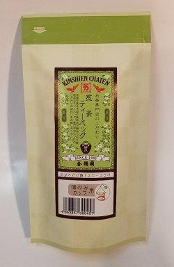 画像2: 煎茶ティーバッグ(湯呑・カップ用)2g×20袋(送料を抑えた郵便レター配送・3本まで)3M