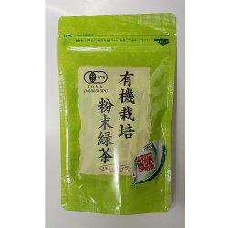 画像2: 有機粉末緑茶0.5g×15袋(送料を抑えた郵便レター配送・3本まで)3M