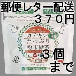 画像1: カテキンたっぷり粉末緑茶50g(送料を抑えた郵便レター配送・3本まで)3M
