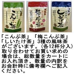 画像4: こんぶ茶(個包装)(通常配送)