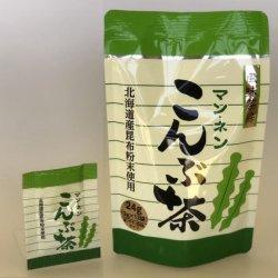 画像2: こんぶ茶(個包装)(お得な10袋セット)