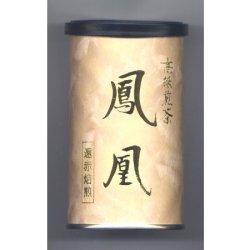 画像1: 煎茶(鳳凰)100g