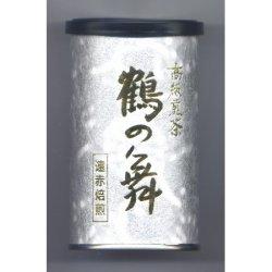 画像1: 煎茶(鶴の舞)100g