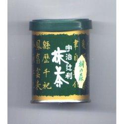 画像1: 抹茶(桐の森)30g